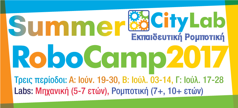 OpenDay Flyer SummerCamp 2017 800